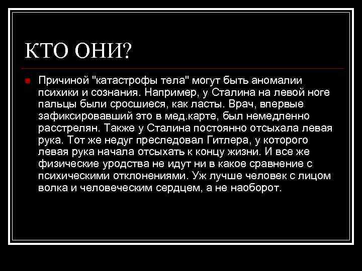КТО ОНИ? n Причиной