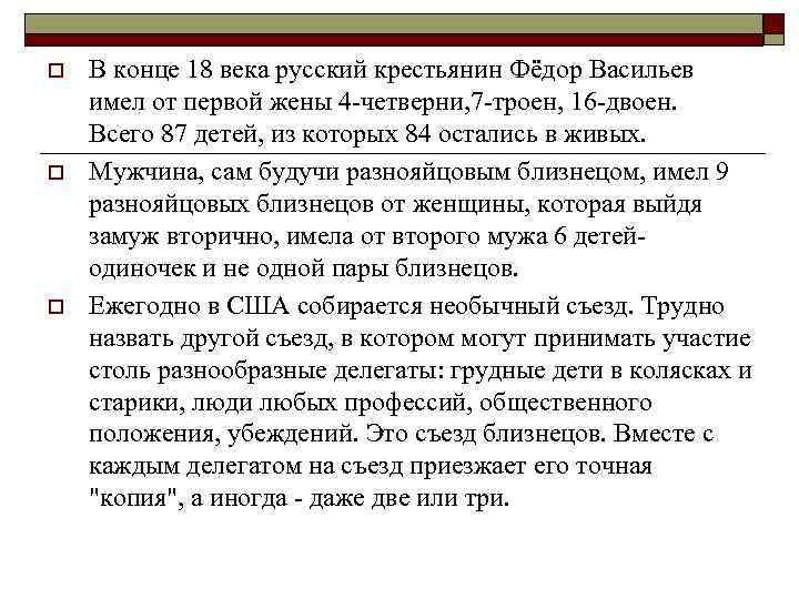 o o o В конце 18 века русский крестьянин Фёдор Васильев имел от первой
