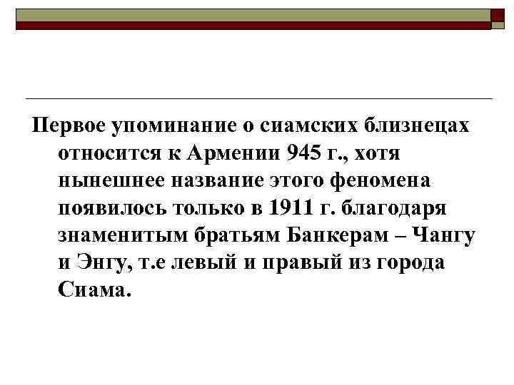Первое упоминание о сиамских близнецах относится к Армении 945 г. , хотя нынешнее название