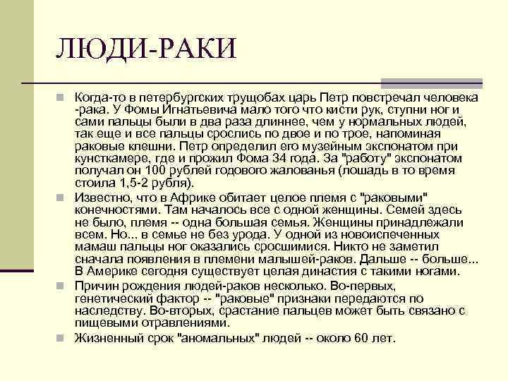 ЛЮДИ-РАКИ n Когда-то в петербургских трущобах царь Петр повстречал человека -рака. У Фомы Игнатьевича
