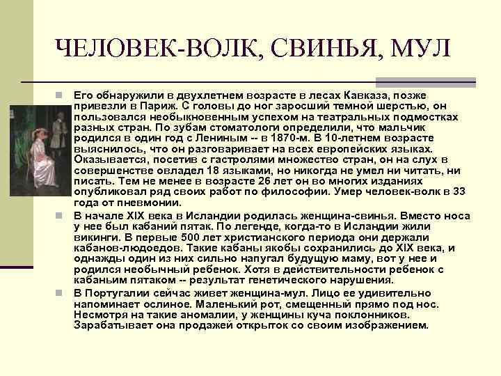 ЧЕЛОВЕК-ВОЛК, СВИНЬЯ, МУЛ Его обнаружили в двухлетнем возрасте в лесах Кавказа, позже привезли в