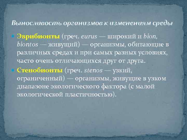 Выносливость организмов к изменениям среды Эврибионты (греч. eurus — широкий и bion, biontos —