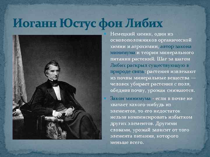 Иоганн Юстус фон Либих Немецкий химик, один из основоположников органической химии и агрохимии, автор