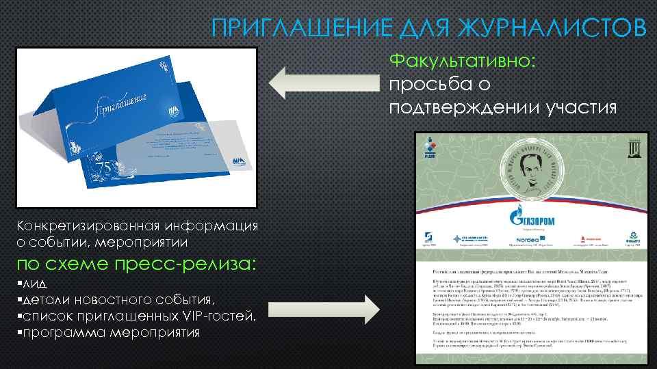 Признании, формы приглашения журналистов и общения с ними на информационных мероприятиях