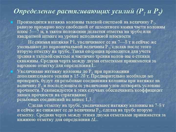 Определение растягивающих усилий (Р 1 и Р 2) n n Производится натяжка колонны талевой