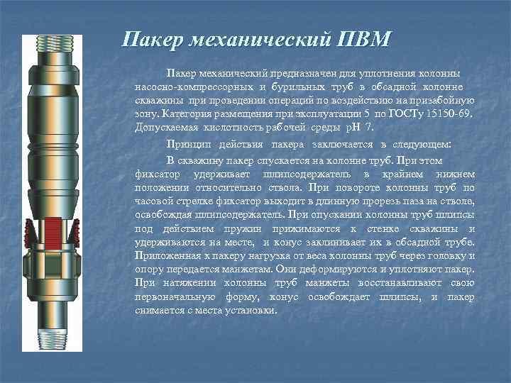 Пакер механический ПВМ Пакер механический предназначен для уплотнения колонны насосно компрессорных и бурильных труб