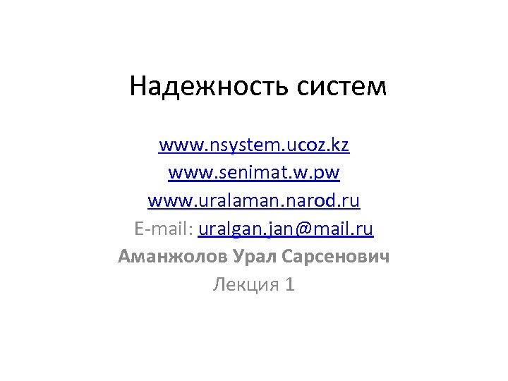 Надежность систем www. nsystem. ucoz. kz www. senimat. w. pw www. uralaman. narod. ru