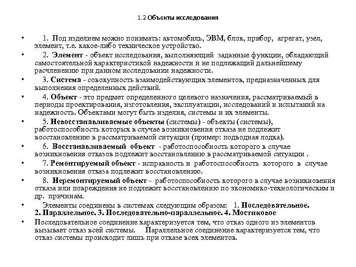 1. 2 Объекты исследования • • • 1. Под изделием можно понимать: автомобиль, ЭВМ,