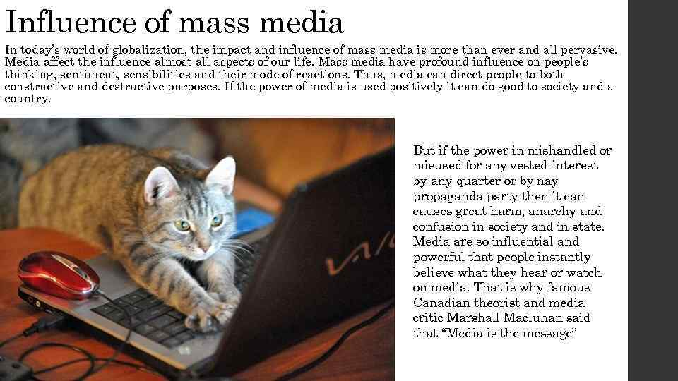 why is the media so influential