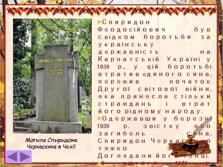 Могила Спиридона Черкасенка в Чехії Спиридон Феодосійович був свідком боротьби за українську державність на