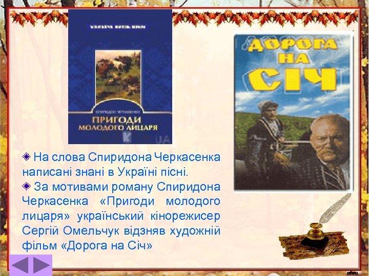 На слова Спиридона Черкасенка написані знані в Україні пісні. За мотивами роману Спиридона Черкасенка