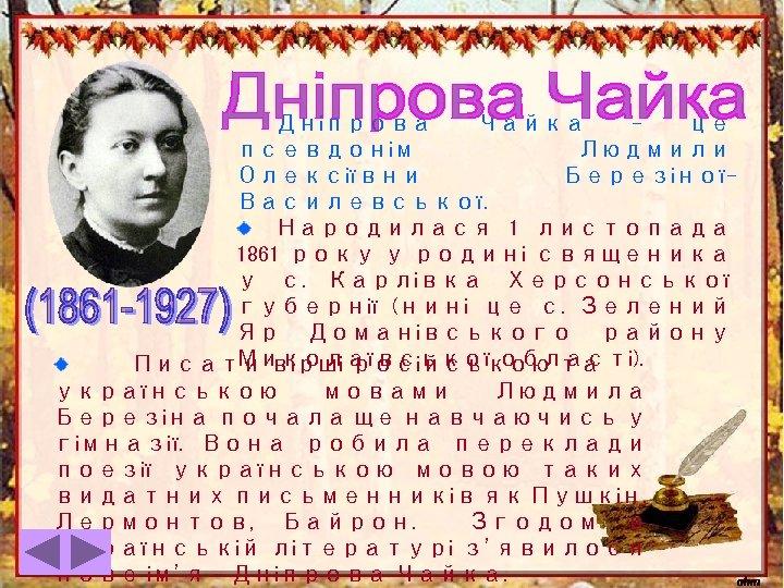Дніпрова Чайка – це псевдонім Людмили Олексіївни БерезіноїВасилевської. Народилася 1 листопада 1861 року у