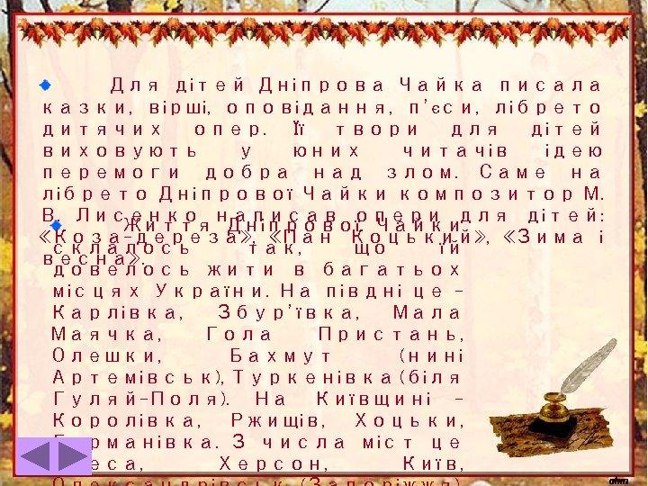 Для дітей Дніпрова Чайка писала казки, вірші, оповідання, п'єси, лібрето дитячих опер. Її твори