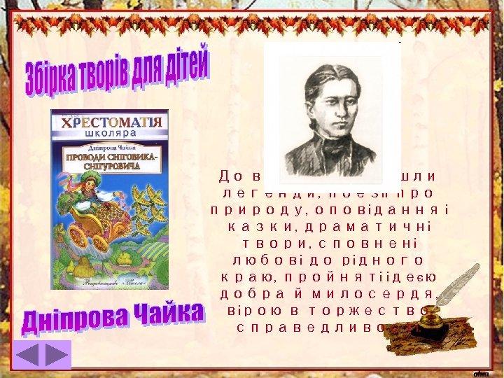 До видання увійшли легенди, поезії про природу, оповідання і казки, драматичні твори, сповнені любові