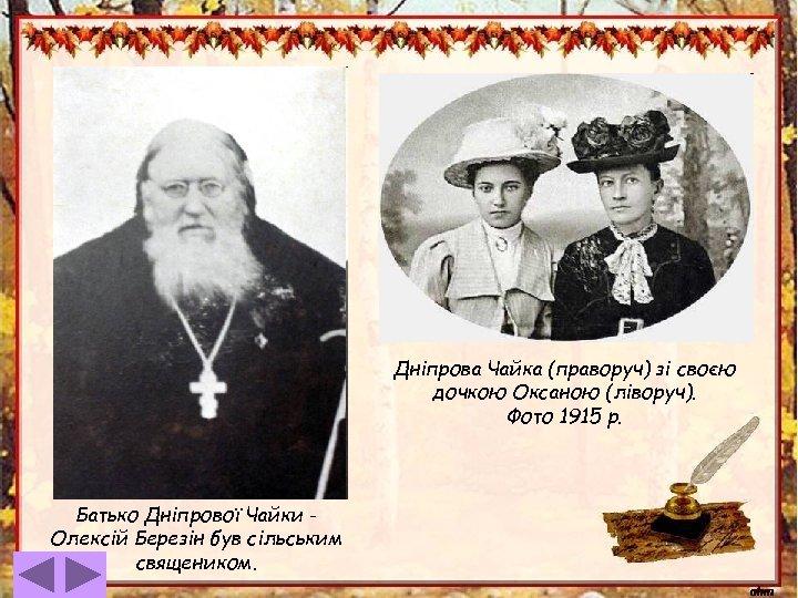 Дніпрова Чайка (праворуч) зі своєю дочкою Оксаною (ліворуч). Фото 1915 р. Батько Дніпрової Чайки