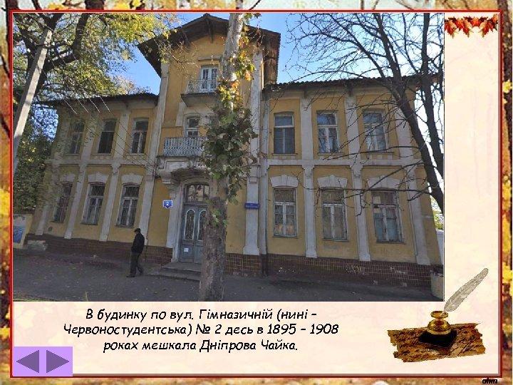 В будинку по вул. Гімназичній (нині – Червоностудентська) № 2 десь в 1895 –