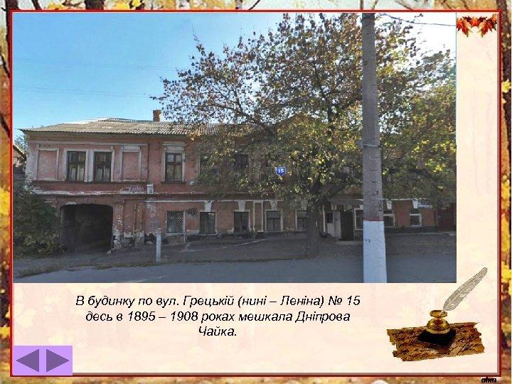 В будинку по вул. Грецькій (нині – Леніна) № 15 десь в 1895 –