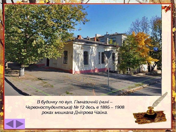 В будинку по вул. Гімназичній (нині – Червоностудентська) № 12 десь в 1895 –