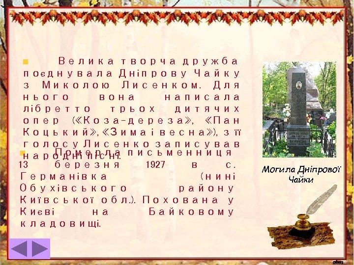 Велика творча дружба поєднувала Дніпрову Чайку з Миколою Лисенком. Для нього вона написала лібретто