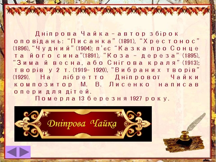 """Дніпрова Чайка - автор збірок оповідань: """"Писанка"""" (1891), """"Хрестонос"""" (1896), """"Чудний"""" (1904); п'єс """"Казка"""