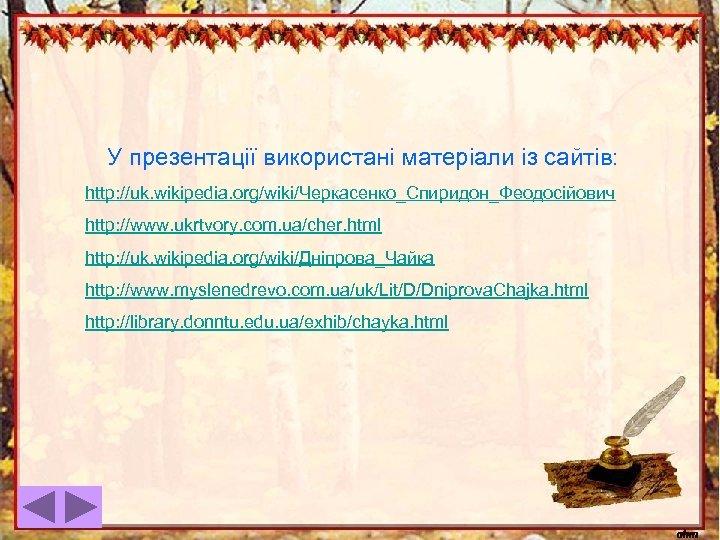 У презентації використані матеріали із сайтів: http: //uk. wikipedia. org/wiki/Черкасенко_Спиридон_Феодосійович http: //www. ukrtvory. com.