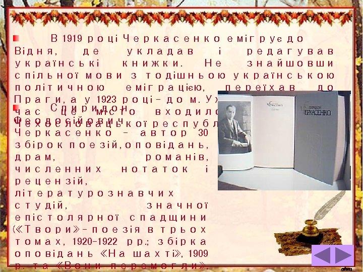 В 1919 році Черкасенко емігрує до Відня, де укладав і редагував українські книжки. Не
