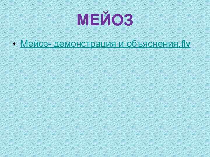 МЕЙОЗ • Мейоз- демонстрация и объяснения. flv