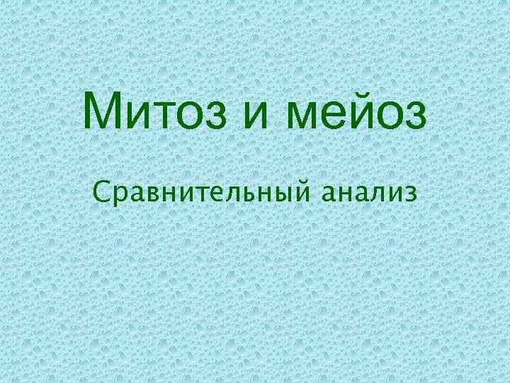 Митоз и мейоз Сравнительный анализ