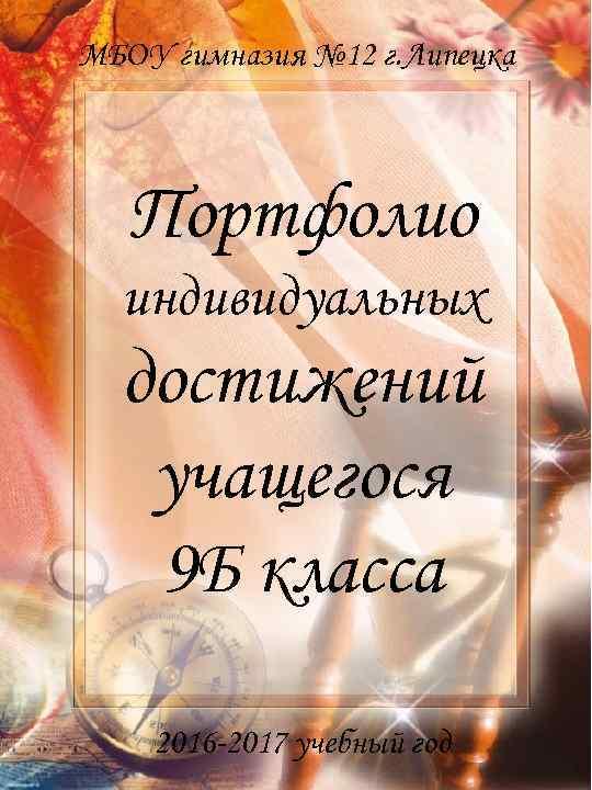 МБОУ гимназия № 12 г. Липецка Портфолио индивидуальных достижений учащегося 9 Б класса 2016