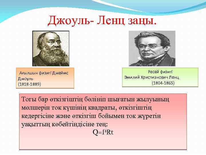 Джоуль- Ленц заңы. Ағылшын физигі Джеймс Джоуль (1818 -1889) Ресей физигі Эмилий Христианович Ленц