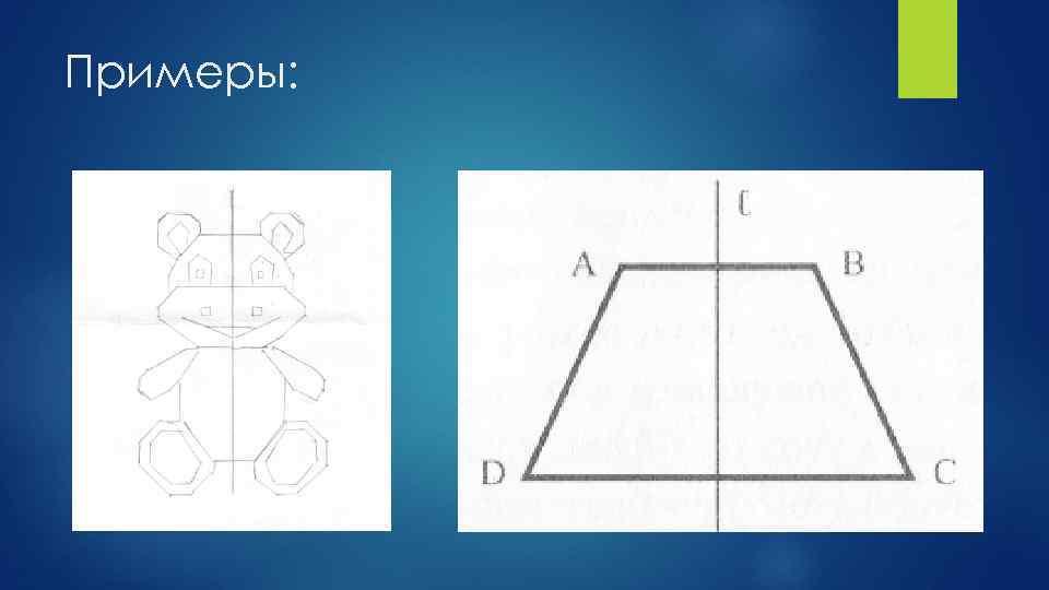 Пример осевой симметрии картинка
