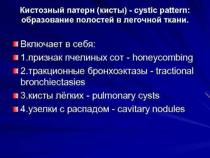 Кистозный патерн (кисты) - cystic pattern: образование полостей в легочной ткани. Включает в себя: