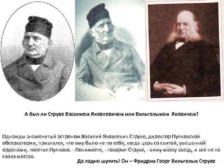 А был ли Струве Василием Яковлевичем или Вильгельмом Яковичем? Однажды знаменитый астроном Василий Яковлевич