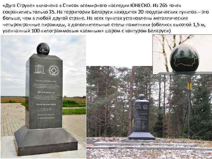 «Дуга Струве» включена в Список всемирного наследия ЮНЕСКО. Из 265 точек сохранились только