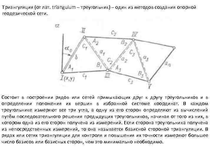 Триангуляция (от лат. triangulum – треугольник) – один из методов создания опорной геодезической сети.