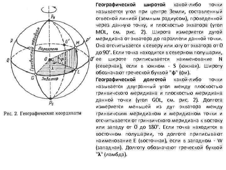 Географической широтой какой либо точки называется угол при центре Земли, составленный отвесной линией (земным