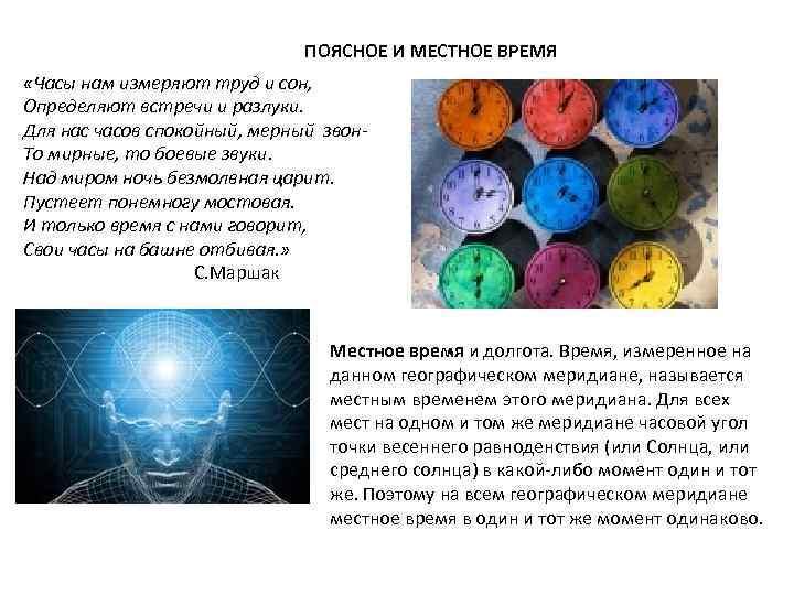 ПОЯСНОЕ И МЕСТНОЕ ВРЕМЯ «Часы нам измеряют труд и сон, Определяют встречи и разлуки.
