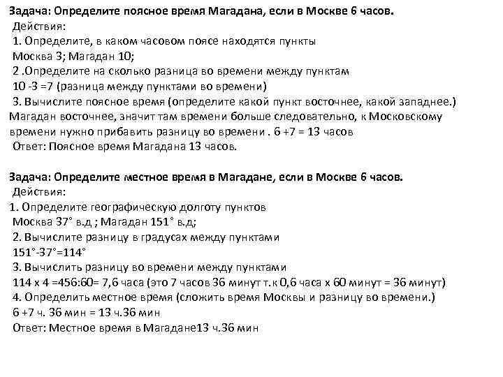 Задача: Определите поясное время Магадана, если в Москве 6 часов. Действия: 1. Определите, в