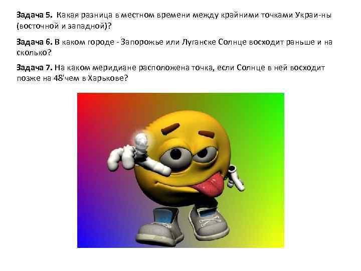 Задача 5. Какая разница в местном времени между крайними точками Украи ны (восточной и