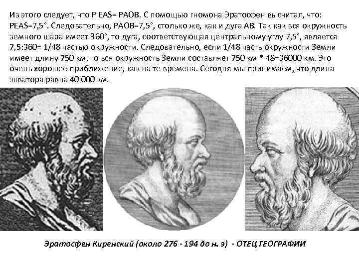 Из этого следует, что Р EAS= РAOB. С помощью гномона Эратосфен высчитал, что: РEAS=7,