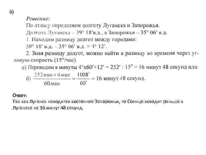 6) Ответ: Так как Луганск находится восточнее Запорожья, то Солнце всходит раньше в Луганске