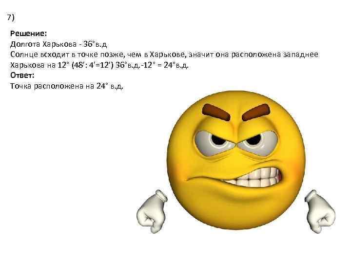 7) Решение: Долгота Харькова 36°в. д Солнце всходит в точке позже, чем в Харькове,