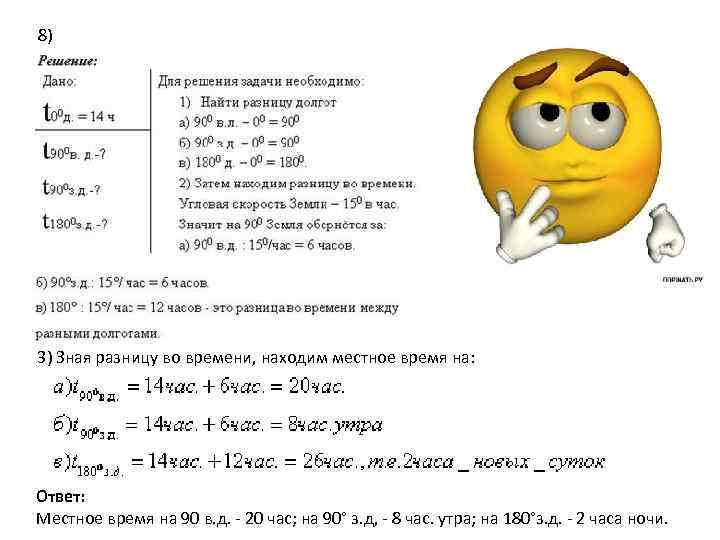 8) 3) Зная разницу во времени, находим местное время на: Ответ: Местное время на