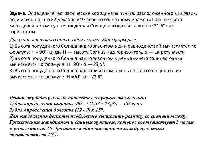 Задача. Определите географические координаты пункта, расположенного в Евразии, если известно, что 22 декабря в