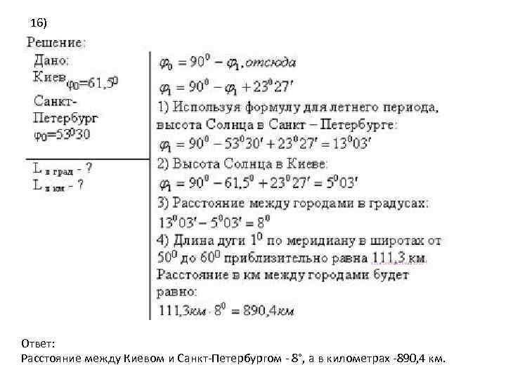 16) Ответ: Расстояние между Киевом и Санкт Петербургом 8°, а в километрах 890, 4