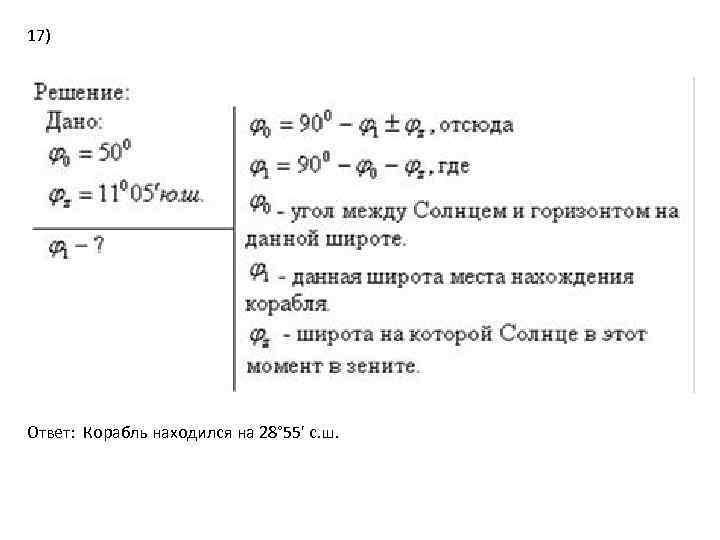 17) Ответ: Корабль находился на 28° 55' с. ш.