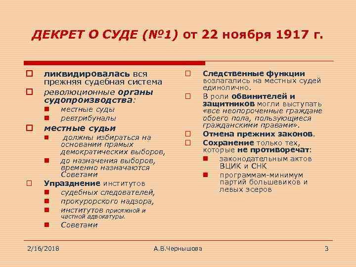 http://present5.com/presentation/173118734_283136776/image-3.jpg