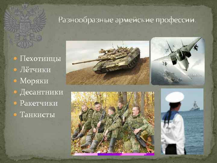 Разнообразные армейские профессии. Пехотинцы Лётчики Моряки Десантники Ракетчики Танкисты