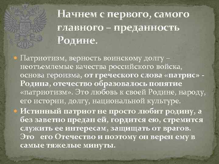 Начнем с первого, самого главного – преданность Родине. Патриотизм, верность воинскому долгу – неотъемлемые