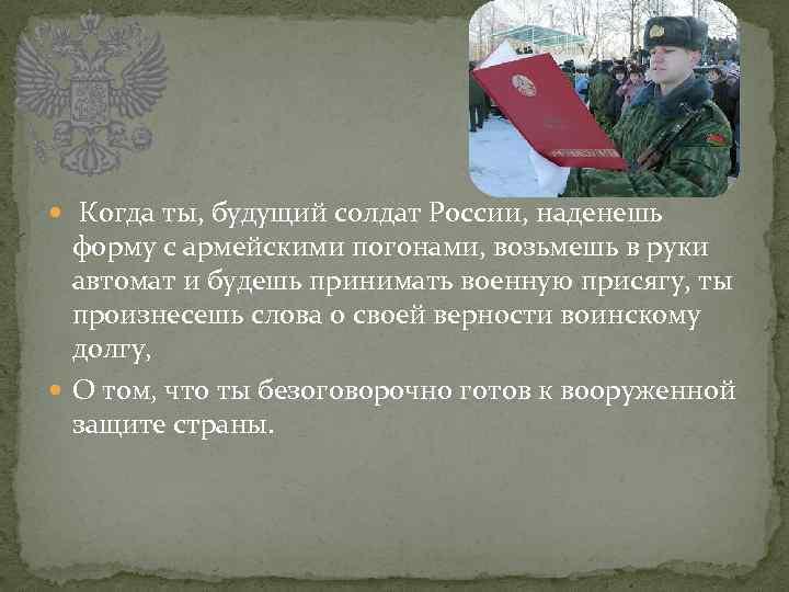 Когда ты, будущий солдат России, наденешь форму с армейскими погонами, возьмешь в руки